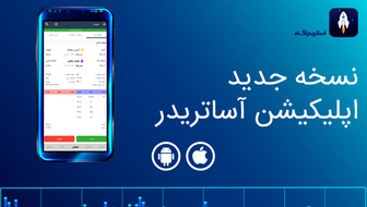 سایت Stock applications for the phone a