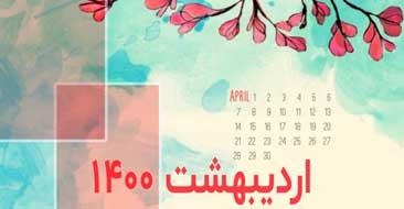 مناسبت های اردیبهشت ماه 1400